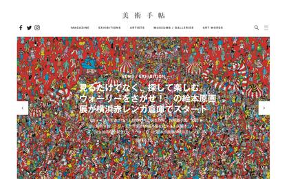 美術手帖(Web版)